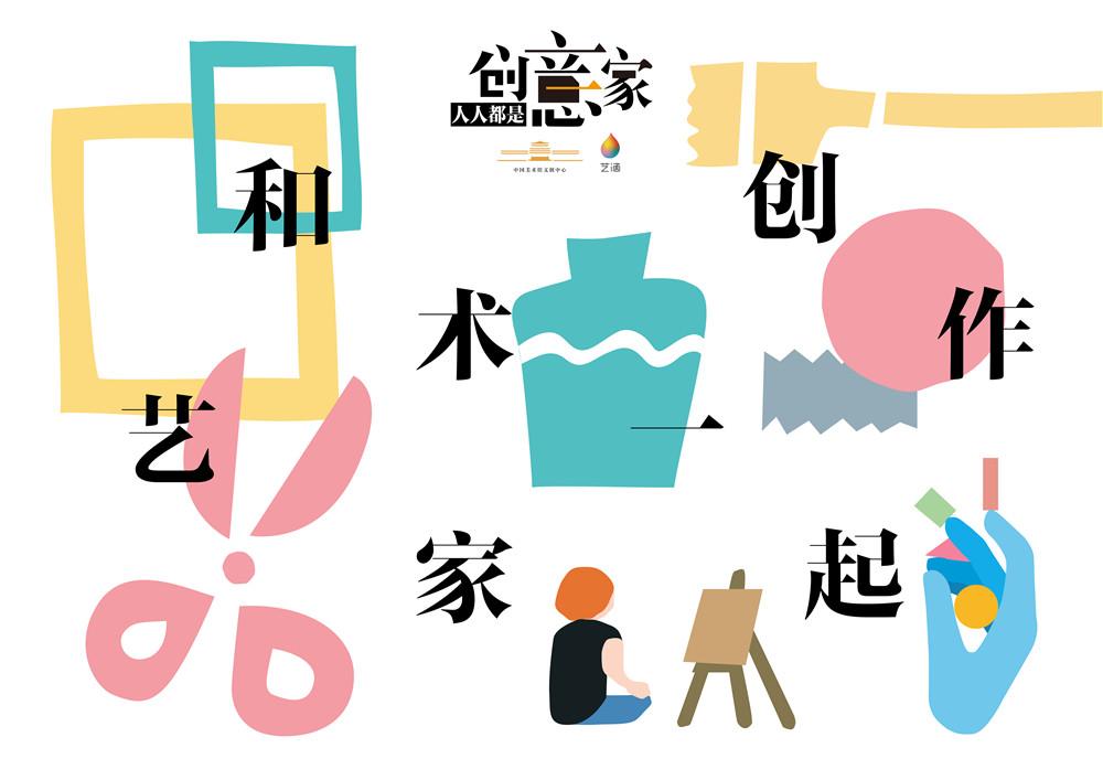 美在生活,人人都是创意家——中国美术馆携手艺滴,用创意点亮生活
